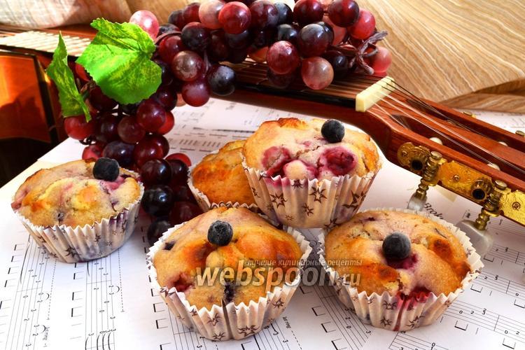 Рецепт Ягодные кексы с белым шоколадом