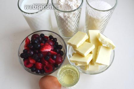 Для нежных кексов нам понадобится: лимонный сок, молоко, растительное масло, яйцо, мука, разрыхлитель, соль, сахар, шоколад и ягоды.