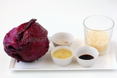Для приготовления салата нам понадобится фиолетовая капуста, рис, уксус, соевый соус, масло подсолнечное, соль, перец.