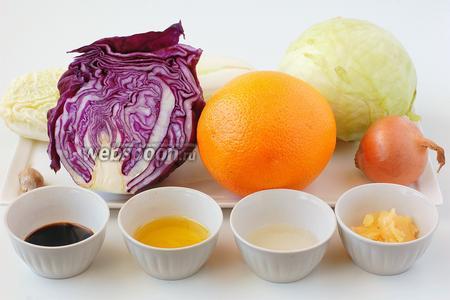 Для приготовления салата нам понадобится капуста белокочанная, капуста фиолетовая, капуста пекинская, апельсин, лук, чеснок, мёд, соевый соус, рисовый уксус, подсолнечное масло.