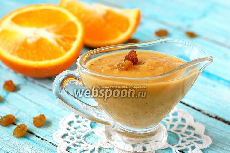 Рецепт Апельсиново-изюмный соус