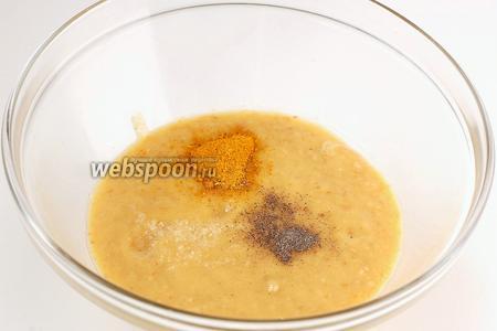 Добавить в соус соль, карри, молотый перец. Перемешать.