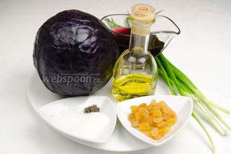 Чтобы приготовить салат, нужно взять краснокочанную капусту, зелёный лук, сок гранатовый, масло оливковое, морскую соль, сахар, сухой тимьян, изюм светлый.