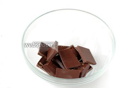 Шоколад растопить.