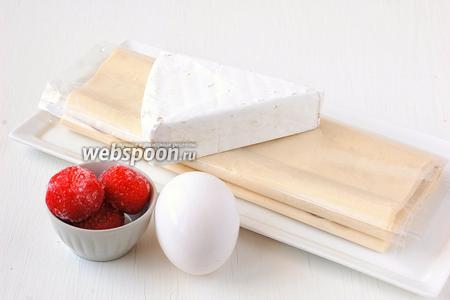 Нам понадобится слоёное бездрожжевое тесто, яйцо, сыр бри, клубника.