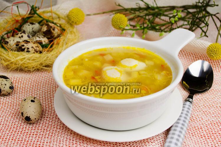 Рецепт Овощной суп с перепелиными яйцами