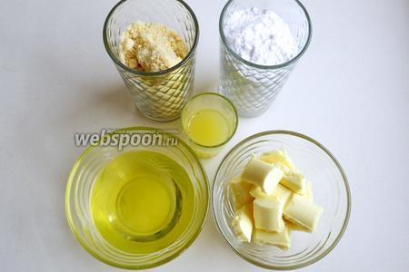 Для французских сладостей нам понадобится: миндальная мука, сахарная пудра, сахар, пищевой краситель (у меня жёлтый), состаренный белок комнатной температуры (а точнее 36 грамм), белый шоколад и лимонный сок.