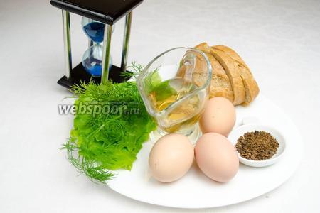 Чтобы приготовить яйца-пашот, необходимо взять очень свежие яйца, уксус винный (можно и обычный столовый), воду, хлеб и зелень (для подачи блюда), душистый перец, широкий сотейник или сковороду диаметром 20-25 см и высотой не меньше 6 см, таймер или песочные часы, рассчитанные на 4 минуты.