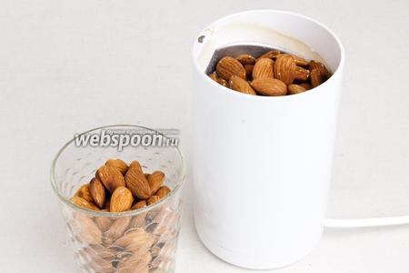Миндальные орехи также размолоть, предварительно можно обжарить на сковороде (для усиления орехового вкуса).
