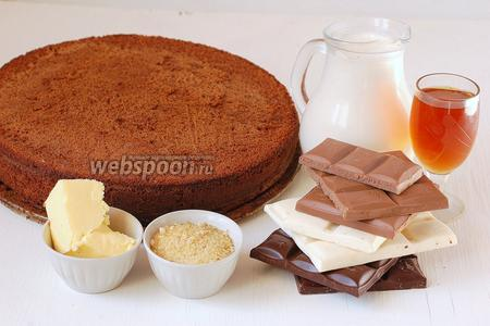 Для приготовления торта «Три шоколада» нам понадобится  шоколадный бисквит , жирные сливки для взбивания, желатин, сливочное масло, коньяк, чёрный, молочный и белый шоколад.