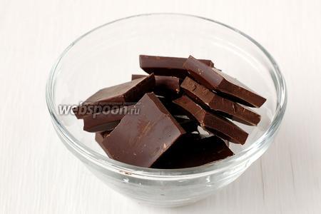 Шоколад поламать.