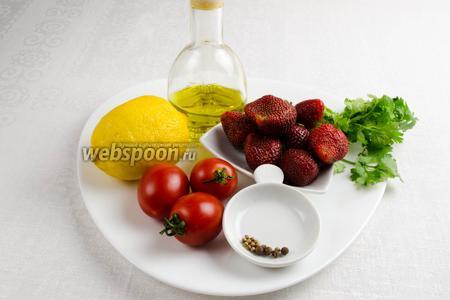 Чтобы приготовить соус сальса из ягод, нужно взять клубнику и помидоры сорт «сливка». Для заправки взять сок 1 лимона, кинзу, кориандр и перец душистый в зёрнах, соль морскую, оливковое масло.