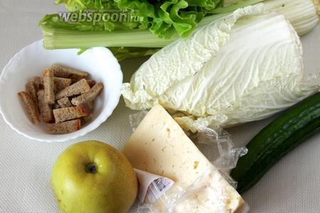 Для приготовления салата нужно взять листья зелёного салата, пекинской капусты, огурец, сельдерей, зелёное яблоко, твёрдый сыр, сухарики.