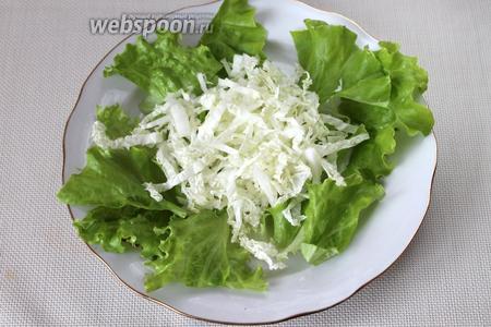 Уложить горкой на салатные листья.