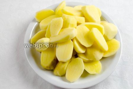 Тем временем подготовим картофель: помыть, очистить, нарезать долями.