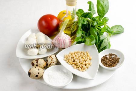Чтобы приготовить такой салат, нужно взять помидоры небольшого размера, сыр мини Моцарелла, перепелиные яйца, базилик зелёный, кедровые орешки. Для заправки взять: оливковое масло, лимонный сок, соль морскую и сахар по неполной чайной ложке, измельченный в ступке душистый перец, чеснок.