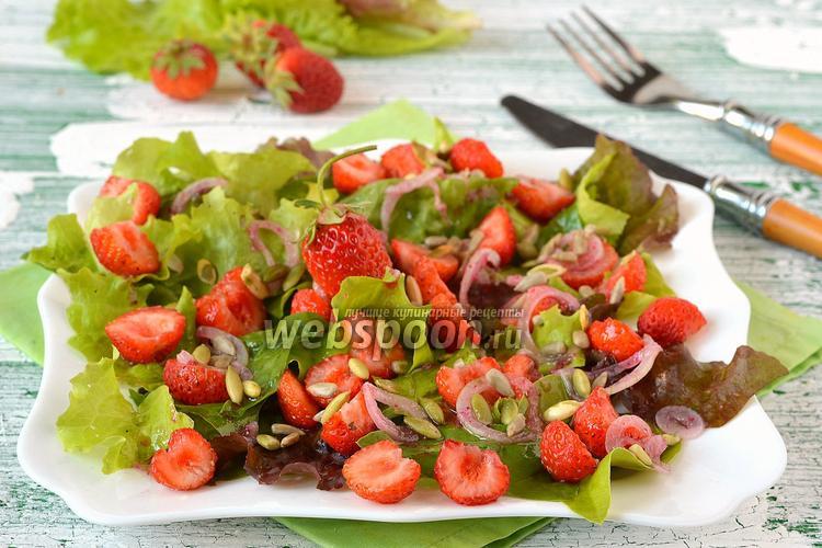 Рецепт Салат с клубникой и шпинатом