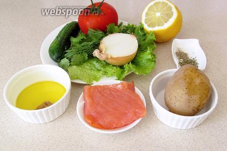 Для салата нам потребуются: варёный картофель, сёмга слабо солёная, помидор, огурец, половина луковицы, зелень, прованские травы, лимонный сок, оливковое масло.