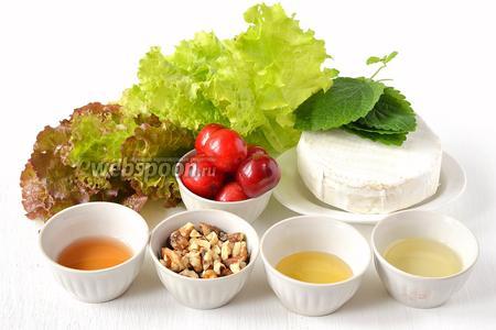 Для приготовления салата нам понадобится черешня, 2 вида салата, мелисса, камамбер, мёд, уксус, масло подсолнечное, орехи грецкие, соль, перец.