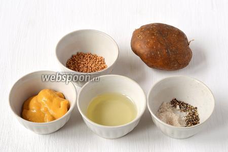 Для приготовления картофеля в горчичном маринаде в мультиварке нам понадобится картофель, горчица, масло подсолнечное, соль, перец.