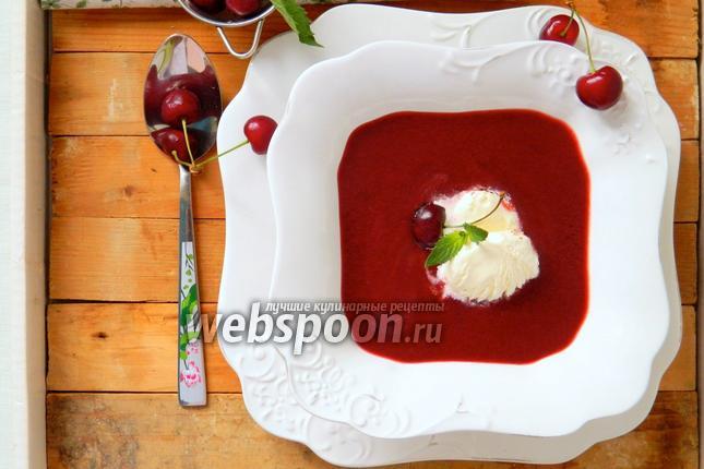 Рецепт Гаспачо с черешней