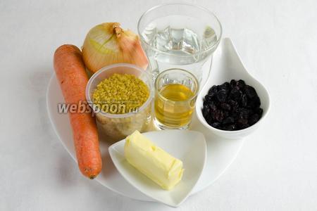Чтобы приготовить кашу, нужно взять булгур 1,5 мультистакана, морковь, лук, изюм, цедру апельсина, вино белое сухое, сливочное масло, кипяток, соль.