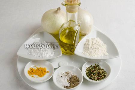 Чтобы приготовить такое блюдо, нужно взять две большие головки белого лука, соль, сахарную пудру, муку, чёрный молотый перец, куркуму, смесь хмели-сунели, воду.