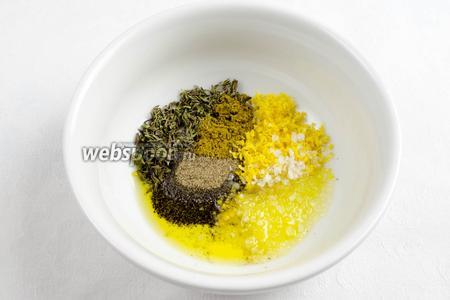 Соединить чёрный молотый перец, цедру лимона, морскую соль, тимьян, хмели-сунели. Залить смесь 2 ст. л. оливкового масла. Перемешать.