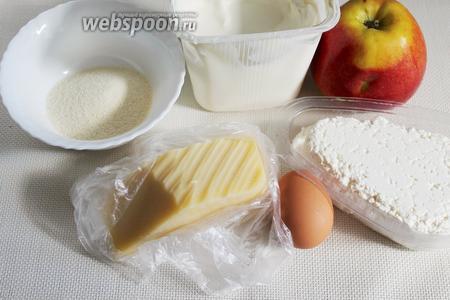 Для приготовления запеканки нужно взять 9-% творог, 25-% сметану, манную крупу, сыр, яйца, яблоко, ванилин, сахар, соду или разрыхлитель.
