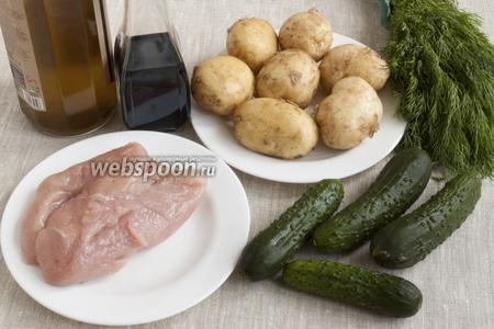 Подготовить картофель, филе индейки, свежие огурцы, оливковое масло, тёмный уксус, свежий укроп.