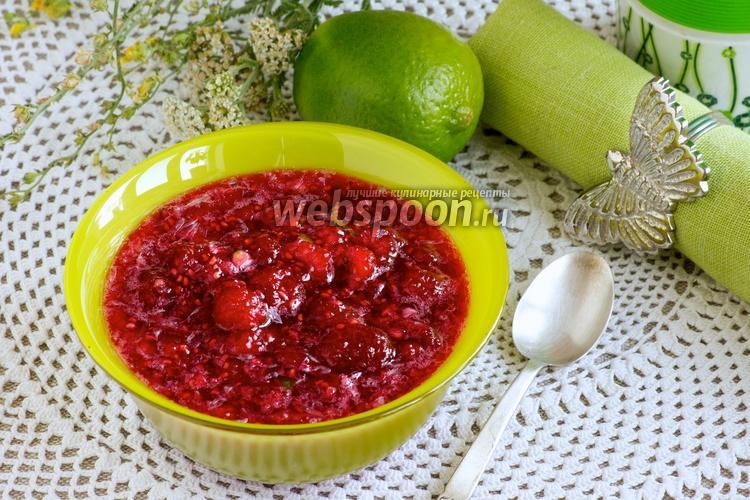 Рецепт Заготовка из малины с лаймом