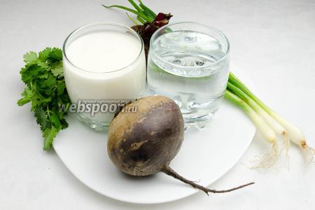 Чтобы приготовить холодный борщ, нужно взять пару небольших плодов свёклы, кефир, холодную кипячёную воду, соль, зеленый лук, кинзу, укроп, сахар, уксус.