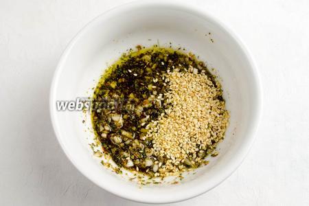 Приготовим ароматный маринад. Прованские травы, приправу для рыбы и соль смешать. Нарезать мелко дольки чеснока, добавить к травам. Заправить массу оливковым маслом. Перемешать. Добавить поджаренные зерна кунжута.