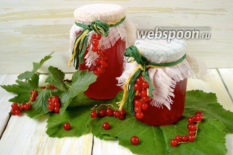 Рецепт Конфитюр из красной смородины в мультиварке