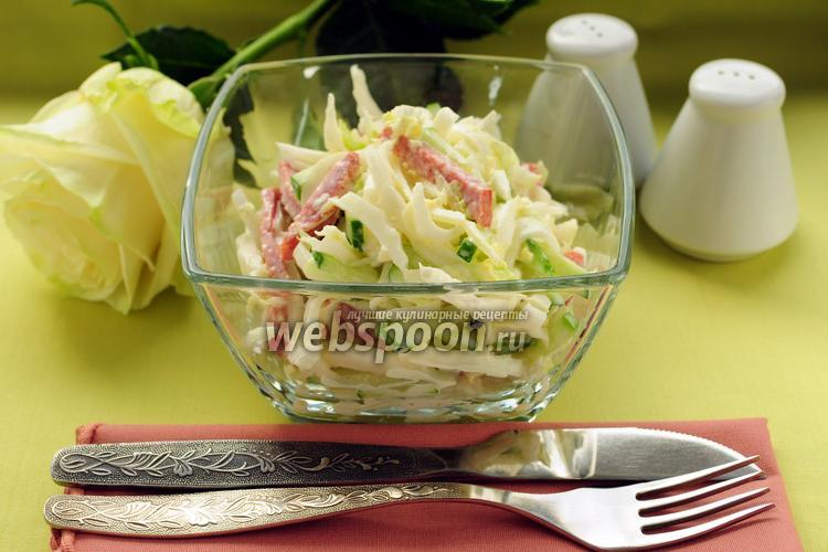 Рецепт Салат из пекинской капусты с колбасой и огурцом