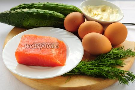 Для приготовления этого простого салата вам понадобятся: малосольная семга, форель или лосось, вареные яйца, зелень укропа, огурцы и майонез.