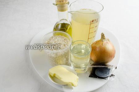 Чтобы приготовить ризотто, нужно взять рис Арборио, чернила каракатицы, соль, сахар, масло оливковое, масло сливочное, лук, рыбный бульон, сухое белое вино.