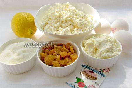 Для приготовления Львовского сырника нам понадобятся такие продукты: творог, крем-сыр Альметте (можно сливочное масло), яйца, изюм, ванилин, цедра лимона, сахар, куркума или шафран.