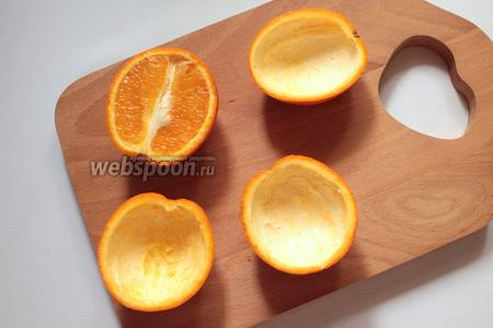 Тщательно промыть апельсины, обсушить. Разрезать апельсины пополам. Вынуть аккуратно мякоть и плёнки.