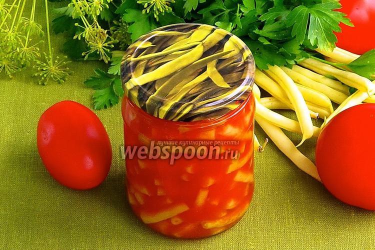 Рецепт Спаржевая фасоль в томатном соусе