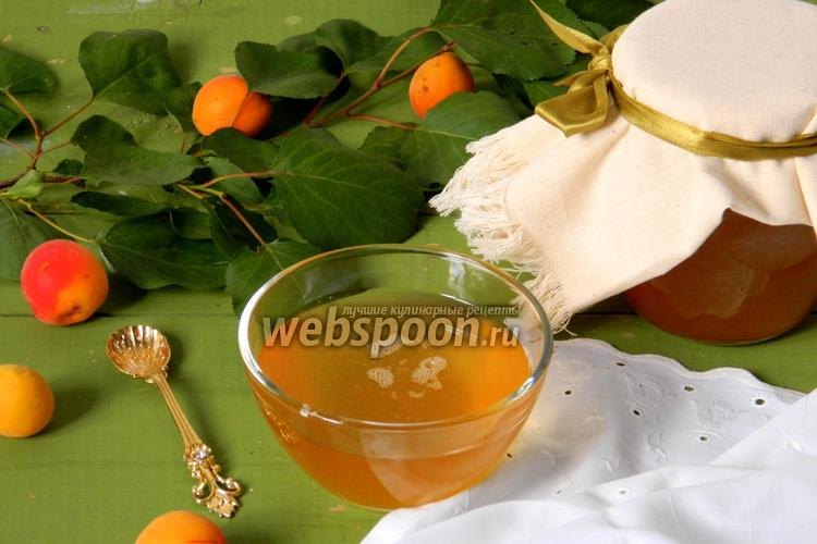 Рецепт Абрикосовый сироп