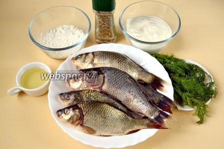 Для приготовления этого блюда нам нужны караси, сметана, соль, приправы для рыбы, мука для панировки, укроп.