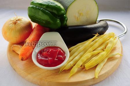 Для приготовления овощного рагу вам понадобятся любые сезонные овощи, я использовала: баклажаны, кабачки, спаржевую фасоль, морковь, лук, чеснок, болгарский перец, кетчуп, растительное масло и соль.
