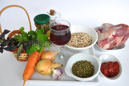 Для приготовления понадобится рулька, фасоль, маш, вино красное, масло оливковое, овощи, чеснок, зелень, каперсы и специи.