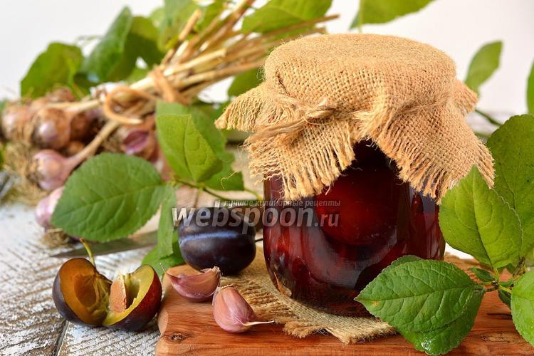 Рецепт Маринованные сливы