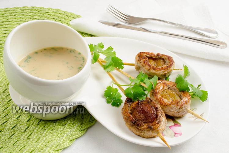 Рецепт Закуска из индейки с курагой и соусом