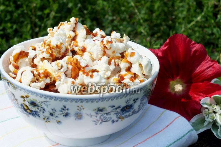 Рецепт Попкорн в карамели в микроволновке
