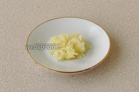 Дольки чеснока очистить от сухой оболочки и натереть на мелкой тёрке или пропустить через пресс.