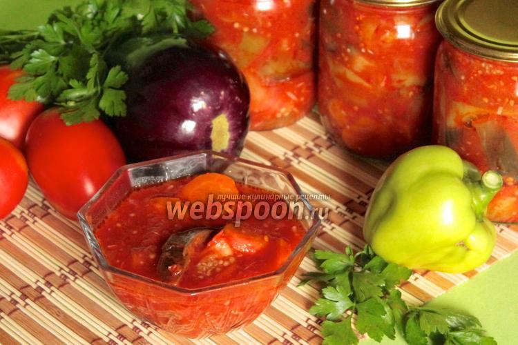 Фото Зимний салат из баклажанов