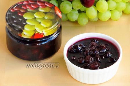 Варенье из винограда и вишни